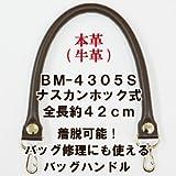 【INAZUMA】 着脱式 本革(牛革) リアルレザー かばんの持ち手 バッグ修理用BM-4305S#26黒