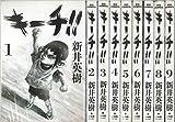 キーチ!! コミック 全9巻完結セット (ビッグコミックス)
