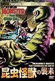 昆虫怪獣の襲来[DVD]