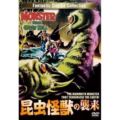 昆虫怪獣の襲来 [DVD]