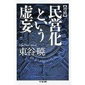 増補 民営化という虚妄 (ちくま文庫)