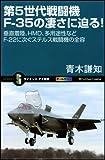 第5世代戦闘機F-35の凄さに迫る! 垂直着陸、HMD、多用途性などF-22に次ぐステルス戦闘機の全容 (サイエンス・アイ新書)