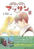 マッサン コミック 上 (連続テレビ小説)