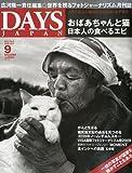DAYS JAPAN (デイズ ジャパン) 2009年 09月号 [雑誌]