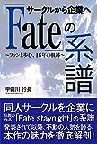 サークルから企業へ「Fate」の系譜