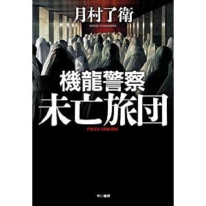 """機龍警察 未亡旅団"""" style="""