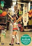 栗原あゆみ&A☆YU☆MI MARORON EN MEXICO 2010 [DVD]