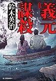 義元謀殺 下 (ハルキ文庫 す 2-26 時代小説文庫)