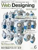 Web Designing (ウェブデザイニング) 2012年 06月号 [雑誌]