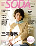 SODA Special Issue Early Summer