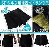 男性用吸水パンツ(トランクス) シルク裏地仕様 sit_king underwear(シッキングアンダーウェア) 3DべスポジCS_フィットSTKG007PADnew (M, BLK)