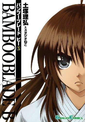 BAMBOO BLADE B(5) (ガンガンコミックス)