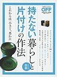 持たない暮らしと片付けの作法 (日経ホームマガジン)