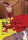 ハーシェル・ゴードン・ルイス コレクション「カラー・ミー・ブラッド・レッド」[DVD]