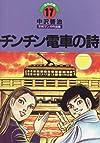 中沢啓治平和マンガ作品集 第17巻 チンチン電車の詩