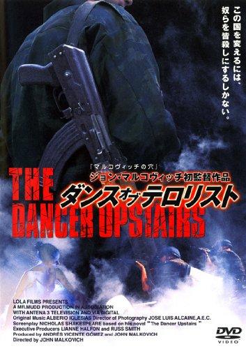 ダンス オブ テロリスト  [DVD]
