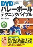 DVDバレーボールテクニックバイブル