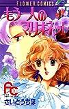 もう一人のマリオネット(1) (フラワーコミックス)