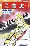 三国志 (30) (希望コミックス (93))