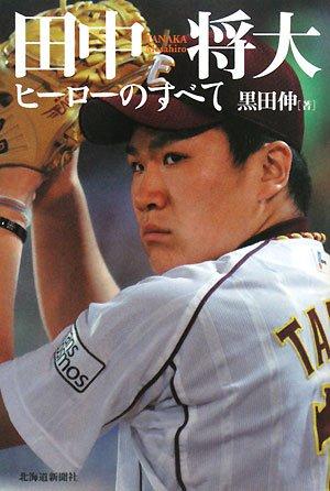 田中将大 画像