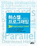 To learn Haskell programming (Korean...