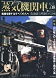 蒸気機関車EX(エクスプローラ) Vol.08【2012 Spring】 (蒸機を愛するすべての人へ)