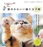 猫のかわいい撮り方手帖[Kindle版]