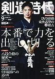 剣道時代 2016年 09 月号 [雑誌]
