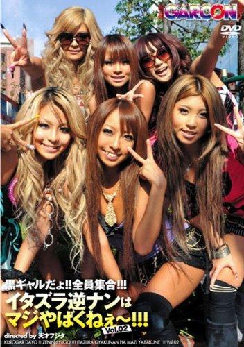 黒ギャルだょ!!全員集合!!!イタズラ逆ナンはマジやばくねぇ~!!!Vol.02 [DVD]