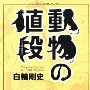 動物の値段 (角川文庫)