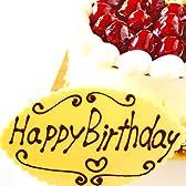 洋菓子店カサミンゴー 誕生日プレート 「Happy Birthday○○○」(名前入り)
