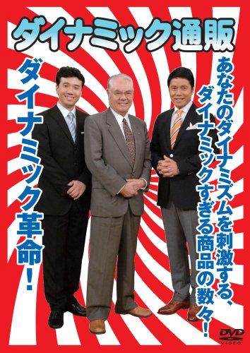 ダイナミック通販 [DVD]