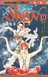 Swan 9 (マーガレットコミックス)