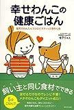 幸せわんこの健康ごはん~愛犬のかんたんマクロビオティック手作り食~