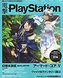 電撃PlayStation (プレイステーション) 2012年 2/9号 [雑誌]