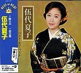 恋ざんげ-伍代夏子