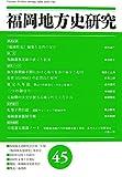 福岡地方史研究〈45〉