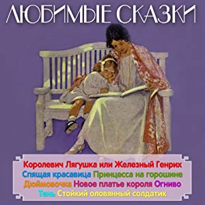 Ljubimye skazki [Favorite Fairy Tales] Audiobook