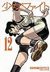 少女ファイト(12) (KCデラックス イブニング)