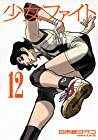 少女ファイト 第12巻