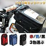 MB08 バイク用タンクバッグ 自転車用タンクバッグ ツールバッグ タンクバッグ レインカバー付 通勤/通学/ツーリングに! ブラック