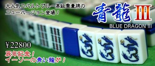 青龍III(スリー、赤牌ver)