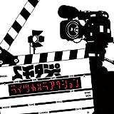 ライツカメラアクション