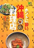ホントに旨い沖縄料理店 (エイ文庫)