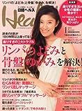日経 Health (ヘルス) 2014年 01月号