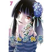 さんかれあ(7) (講談社コミックス)