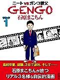 GENGO ラウンド1 (SPA!コミックス)