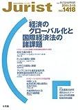 Jurist(ジュリスト)2011年 3/15号 [雑誌]
