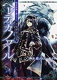 常夜国騎士譚RPG ドラクルージュ ヘレティカノワール