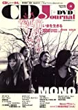 CD Journal (ジャーナル) 2009年 04月号 [雑誌]